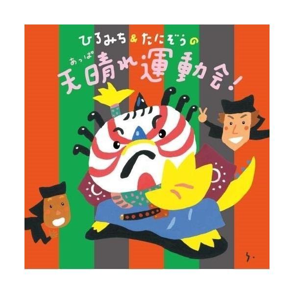 CD/ひろみち&たにぞう,Smile kids/ひろみち&たにぞうの天晴れ運動会! (振り付け付)