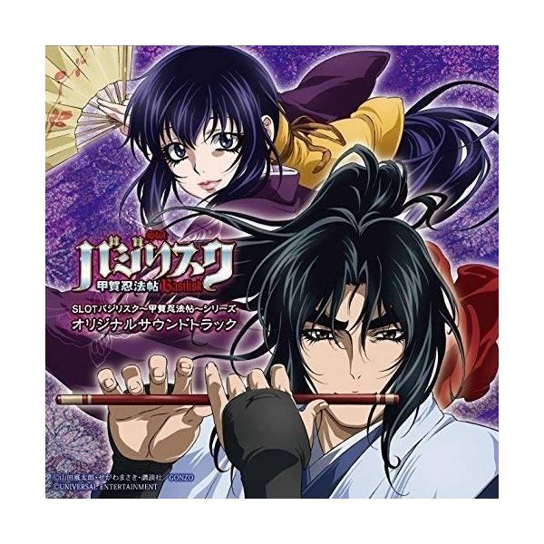 CD/ゲーム・ミュージック/SLOTバジリスク〜甲賀忍法帖〜シリーズ オリジナルサウンドトラック