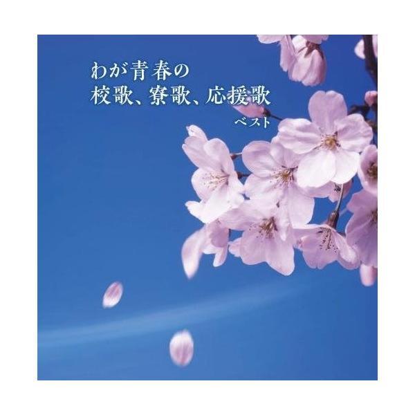 CD/オムニバス/わが青春の校歌、寮歌、応援歌 ベスト (解説歌詞付)