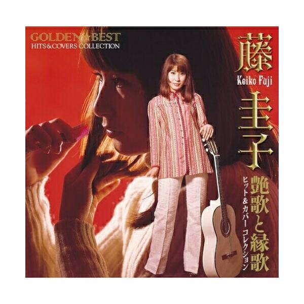 CD/藤圭子/ゴールデン☆ベスト 藤圭子ヒット&カバーコレクション 艶歌と縁歌