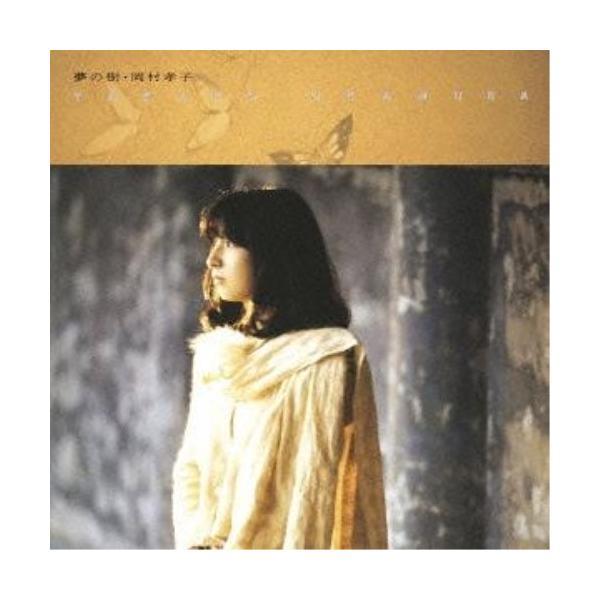 CD/岡村孝子/夢の樹
