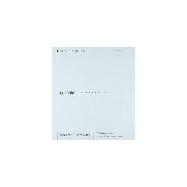 ★CD/波多野睦美 高橋悠治/冬の旅 (解説対訳付)