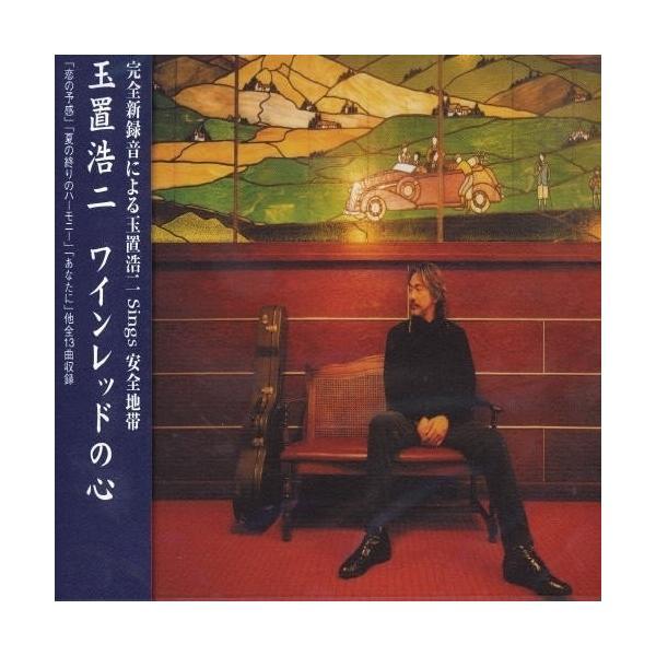 CD/玉置浩二/ワインレッドの心