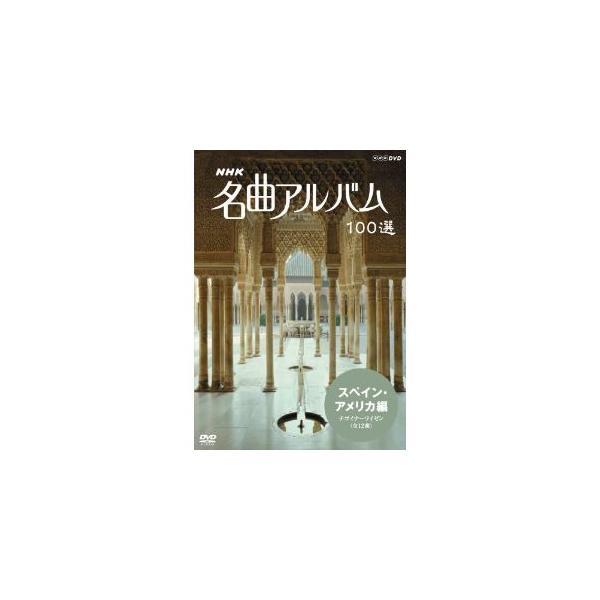 ★DVD/クラシックその他/NHK 名曲アルバム 100選 スペイン・アメリカ編 チゴイナーワイゼン(全12曲)