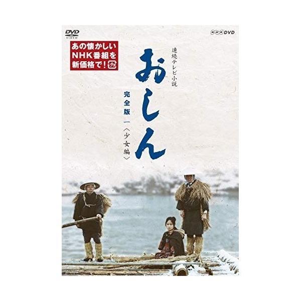 DVD/国内TVドラマ/連続テレビ小説おしん完全版一(少女編)