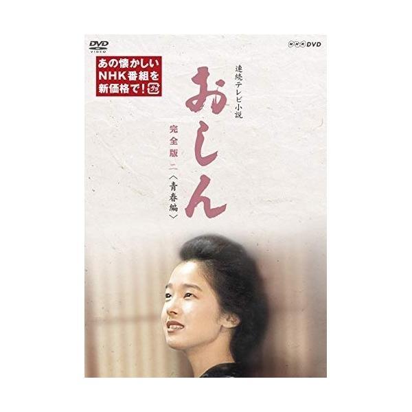 DVD/国内TVドラマ/連続テレビ小説おしん完全版二(青春編)