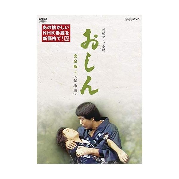DVD/国内TVドラマ/連続テレビ小説おしん完全版三(試練編)