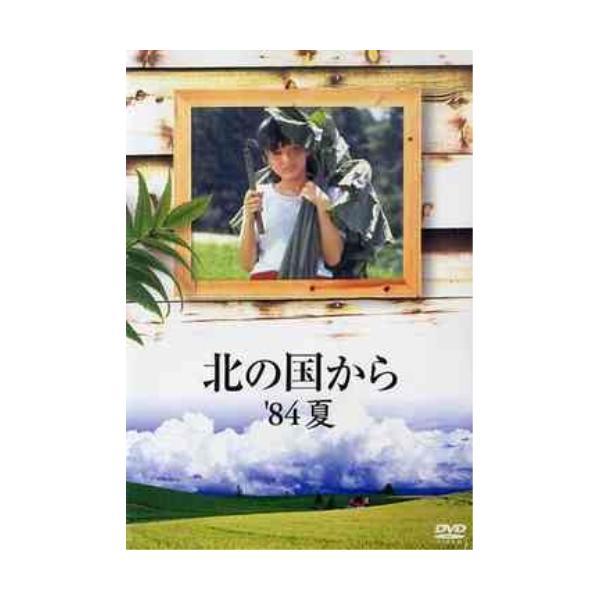 DVD/国内TVドラマ/北の国から'84夏