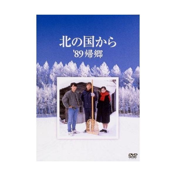 DVD/国内TVドラマ/北の国から'89帰郷