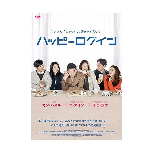 DVD/洋画/ハッピーログイン