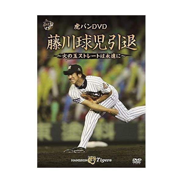 DVD/スポーツ/虎バンDVD 藤川球児引退 〜火の玉ストレートは永遠に〜