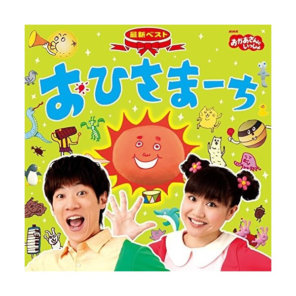 CD/キッズ/NHKおかあさんといっしょ 最新ベスト おひさまーち