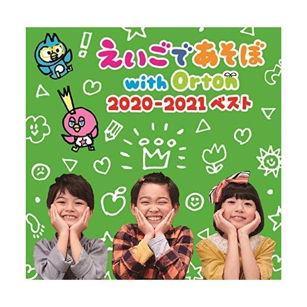 CD/キッズ/NHK えいごであそぼ with Orton 2020-2021 ベスト