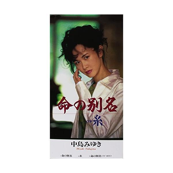 CD(8cm)/中島みゆき/命の別名/糸