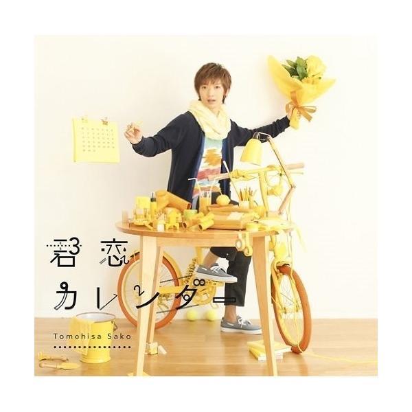 CD/佐香智久/君恋カレンダー (通常盤)
