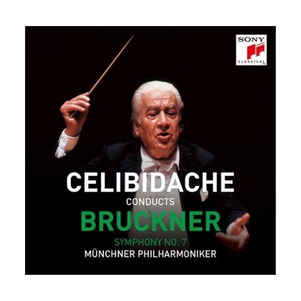 CD/セルジュ・チェリビダッケ/ブルックナー:交響曲第7番(1990年東京ライヴ) (ライナーノーツ) (期間生産限定盤)