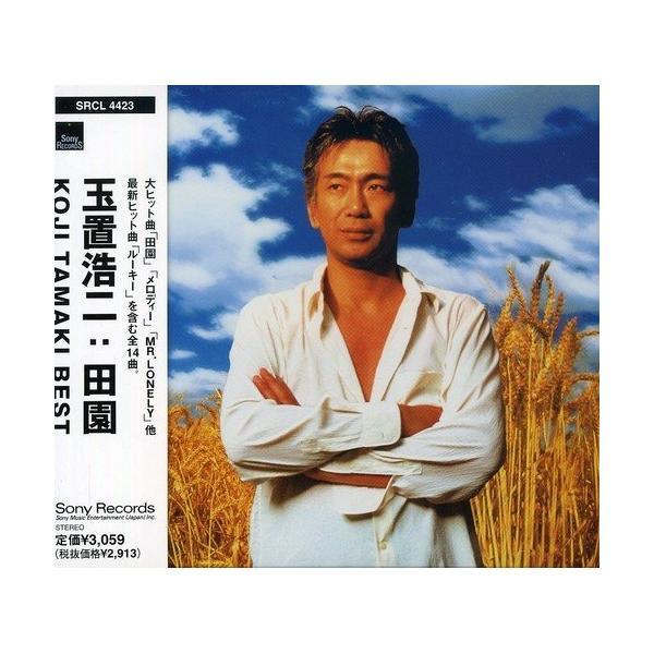 CD/玉置浩二/田園KOJITAMAKIBEST