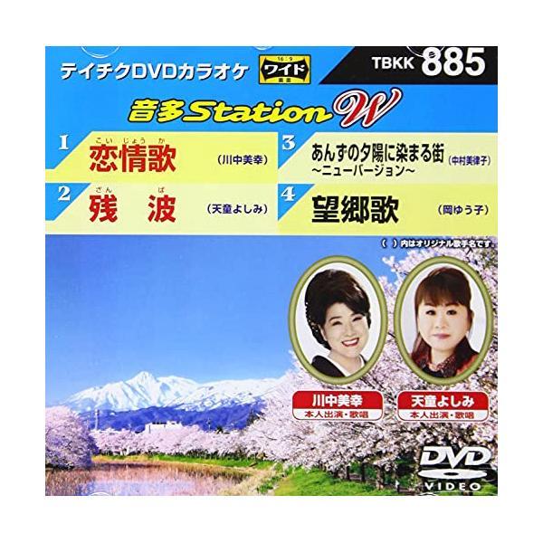 DVD/カラオケ/音多Station W (歌詩カード付)