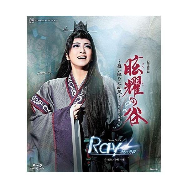 【取寄商品】BD/趣味教養/幻想歌舞録 『眩耀の谷〜舞い降りた新星〜』 Show Stars 『Ray-星の光線-』(Blu-ray)