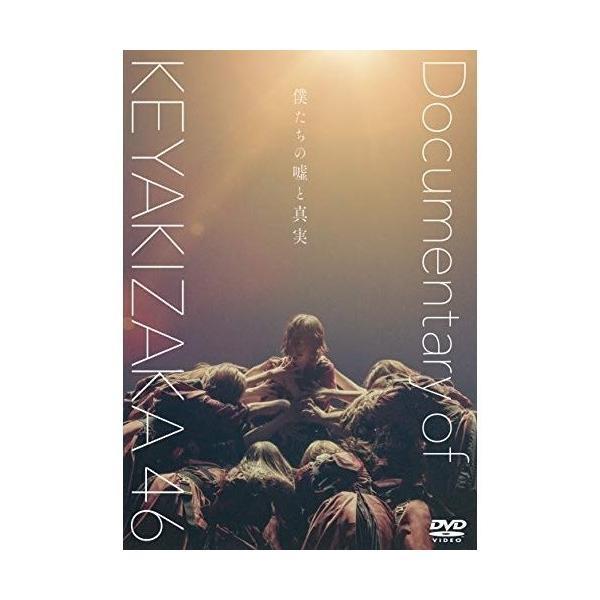 ★DVD/欅坂46/僕たちの嘘と真実 Documentary of 欅坂46 スペシャル・エディション (本編ディスク+特典ディスク) (通常盤)