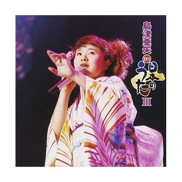 CD/島津亜矢/島津亜矢BS日本のうたIII