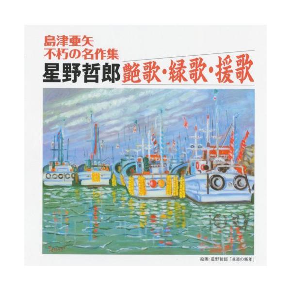 CD/島津亜矢/島津亜矢不朽の名作集星野哲郎艶歌・縁歌・援歌