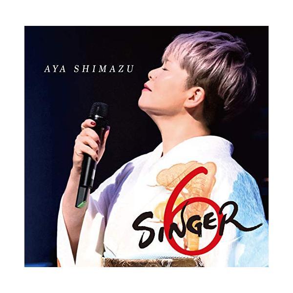 CD/島津亜矢/SINGER6