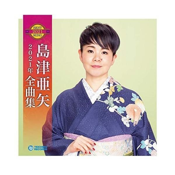 CD/島津亜矢/島津亜矢2021年全曲集