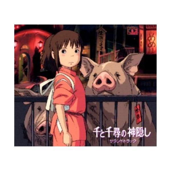 CD/久石譲/千と千尋の神隠し サウンドトラック