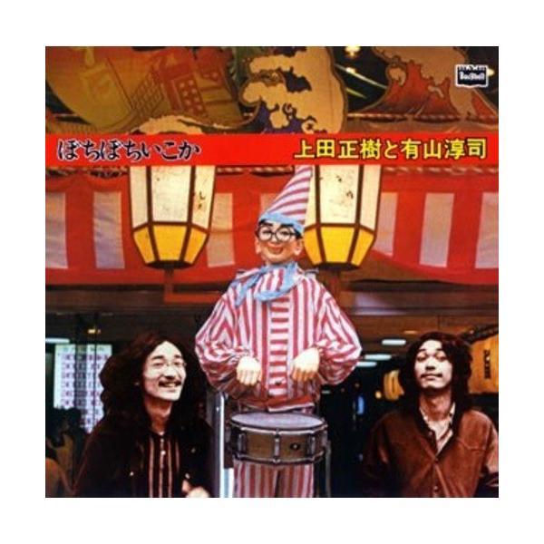 CD/上田正樹と有山淳司/ぼちぼちいこか+6tracks (紙ジャケット) (限定生産盤)