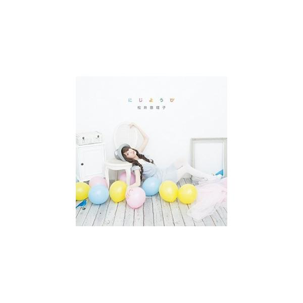CD/松井恵理子/にじようび。 (通常盤)