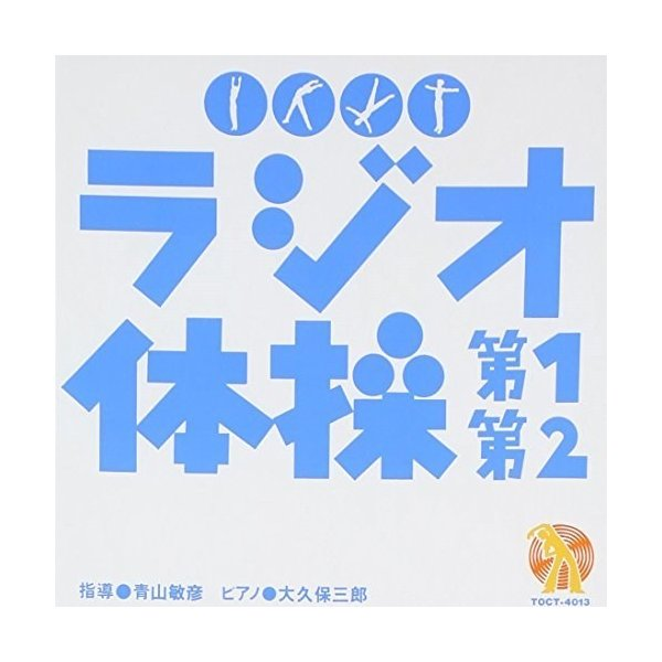 CD/大久保三郎/NHK ラジオ体操 第1 第2