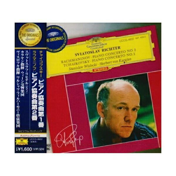 CD/スヴャトスラフ・リヒテル/チャイコフスキー:ピアノ協奏曲第1番 ラフマニノフ:ピアノ協奏曲第2番