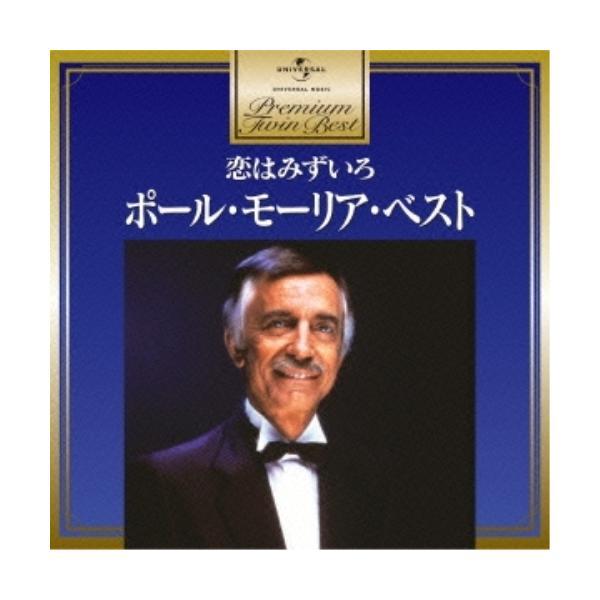 CD/ポール・モーリア/ポール・モーリア・ベスト(解説付)