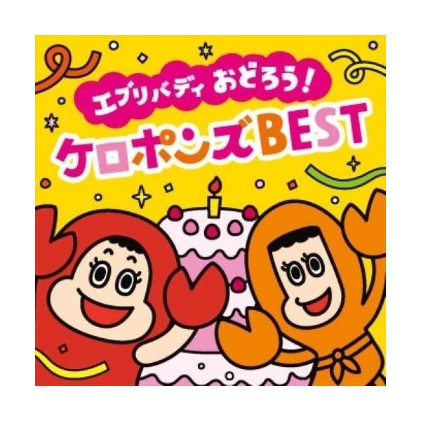 CD/ケロポンズ/エブリバディ おどろう!ケロポンズBEST (CD+DVD)