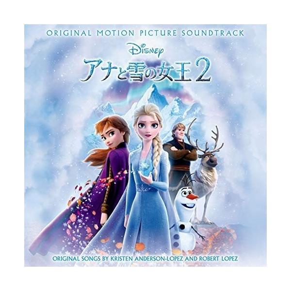 CD/オリジナル・サウンドトラック/アナと雪の女王2 オリジナル・サウンドトラック (解説歌詞対訳付) (通常盤)