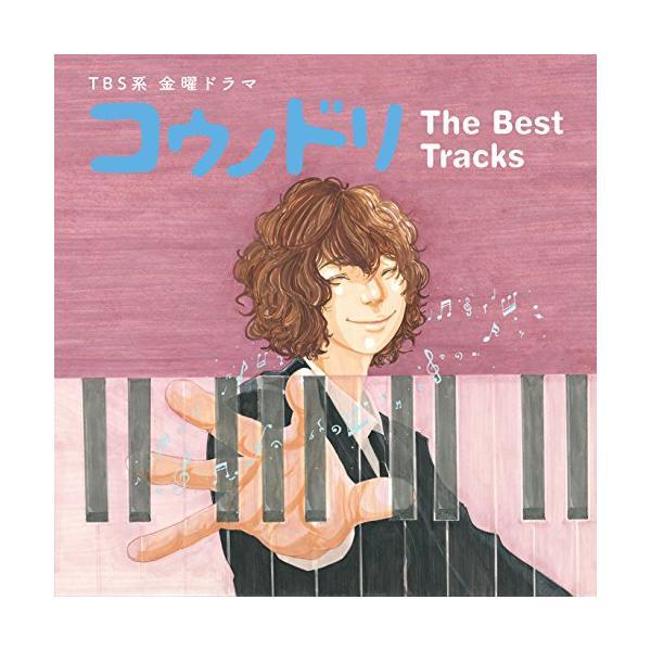 CD/オリジナル・サウンドトラック/TBS系 金曜ドラマ コウノドリ The Best Tracks