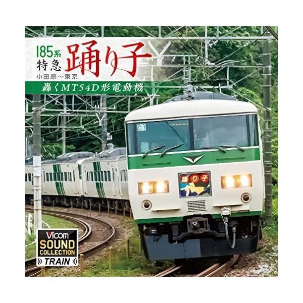 ★CD/趣味教養/185系 特急踊り子 小田原〜東京 轟くMT54D形電動機