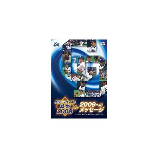 DVD/スポーツ/中日ドラゴンズの軌跡2008&2009へのメッセージ
