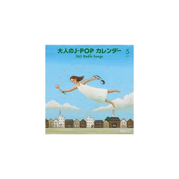 CD/オムニバス/大人のJ-POPカレンダー 365 Radio Songs 5月 東京 (解説歌詞付)