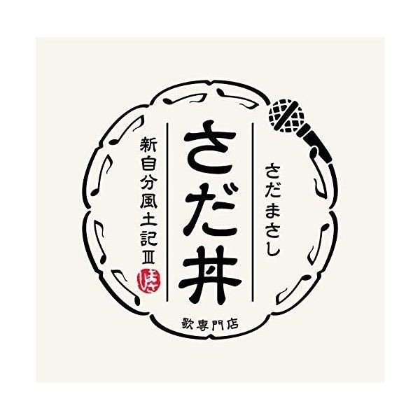 CD/さだまさし/さだ丼〜新自分風土記III〜(歌詞付)