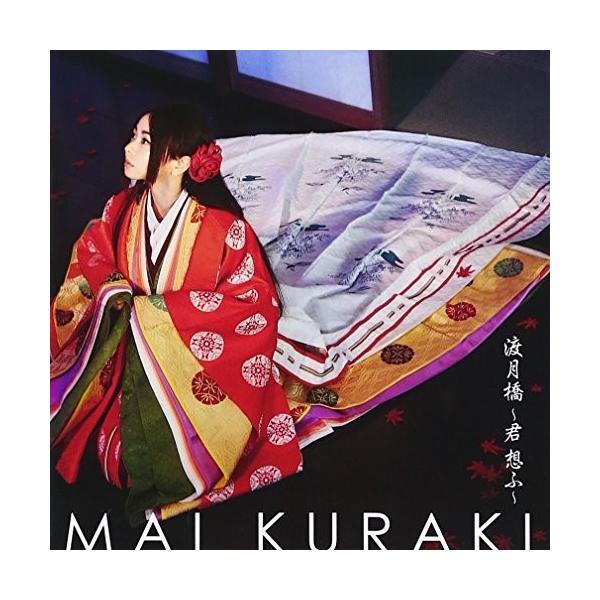 CD/倉木麻衣/渡月橋〜君想ふ〜(通常盤)
