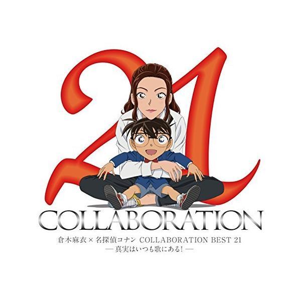 CD/倉木麻衣/倉木麻衣×名探偵コナンCOLLABORATIONBEST21-真実はいつも歌にある-(通常盤)