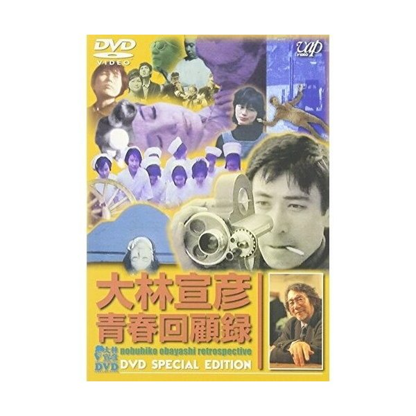 DVD/邦画/大林宣彦青春回顧録DVDSPECIALEDITION