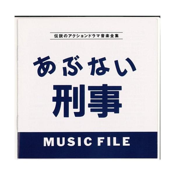 CD/オリジナル・サウンドトラック/あぶない刑事 ミュージックファイル