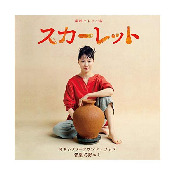 CD/冬野ユミ/連続テレビ小説 スカーレット オリジナル・サウンドトラック (解説付)