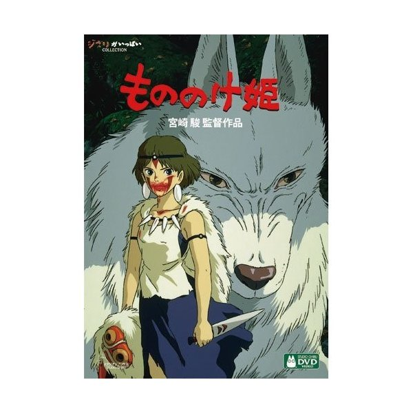 DVD/劇場アニメ/もののけ姫(本編ディスク+特典ディスク)