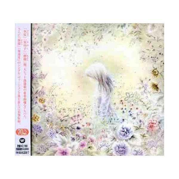 CD/さだまさし/私花集