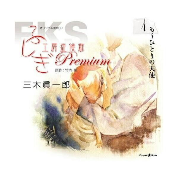 CD/三木眞一郎/オリジナル朗読CD ふしぎ工房症候群 Premium 1 もうひとりの天使
