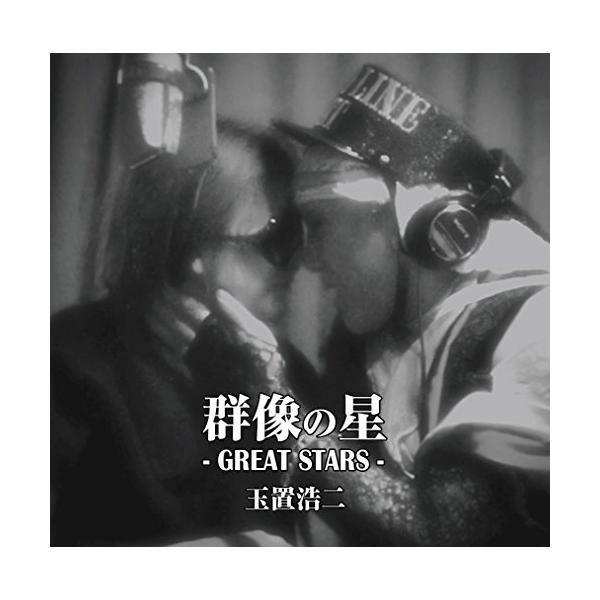 CD/玉置浩二/群像の星